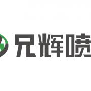 惠州市兄辉电子塑胶有限公司