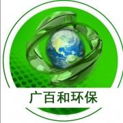 山东广百和环保设备制造有限公司