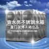 惠州不锈钢水箱定做厂家壹水务公司基础