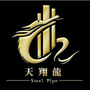 沧州天翔龙钢管有限公司销售一部