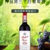 澳大利亚进口红酒奔富VIP999干红葡萄酒公司企业用酒