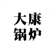 河南大康锅炉有限公司