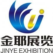 金耶会议展览(上海)有限公司-