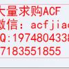 现回收ACF 苏洲收购ACF