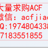 长期求购ACF 深圳求购ACF AC835FAADD